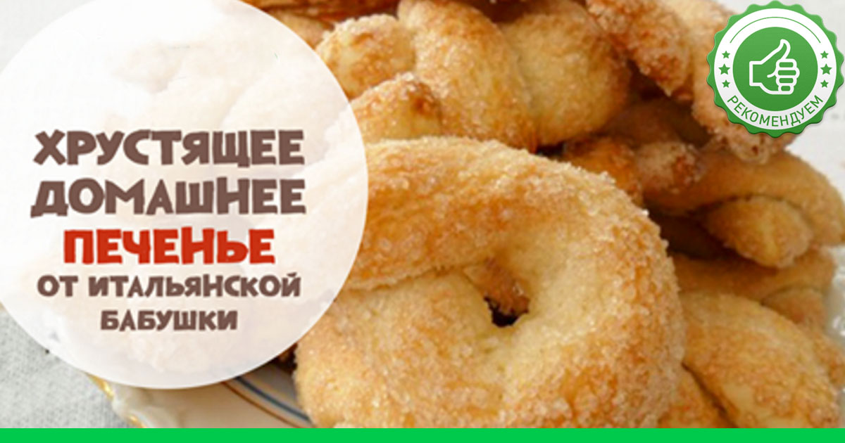 Печенье новинка рецепт с фото