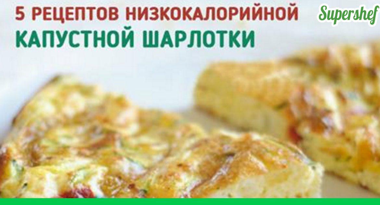 Рецепт капустной шарлотки