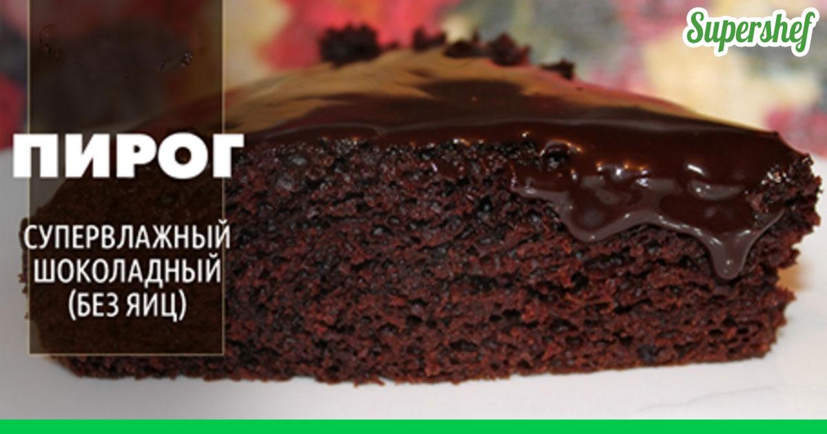 Шоколадный пирог без какао