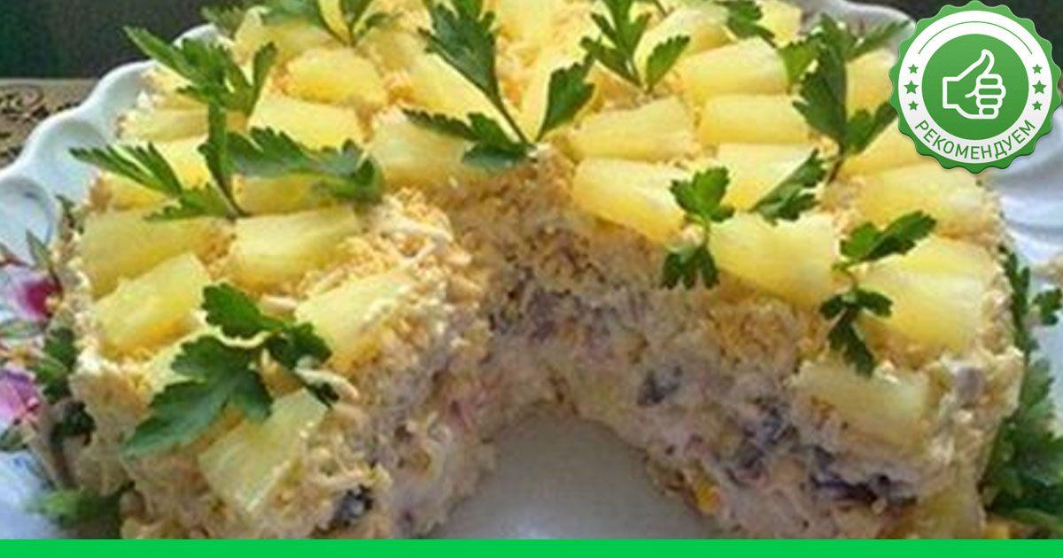 Салаты рецепты ананасом