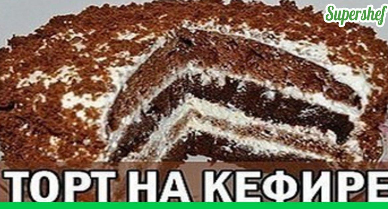 Рецепт торта на кефире в домашних условиях 797