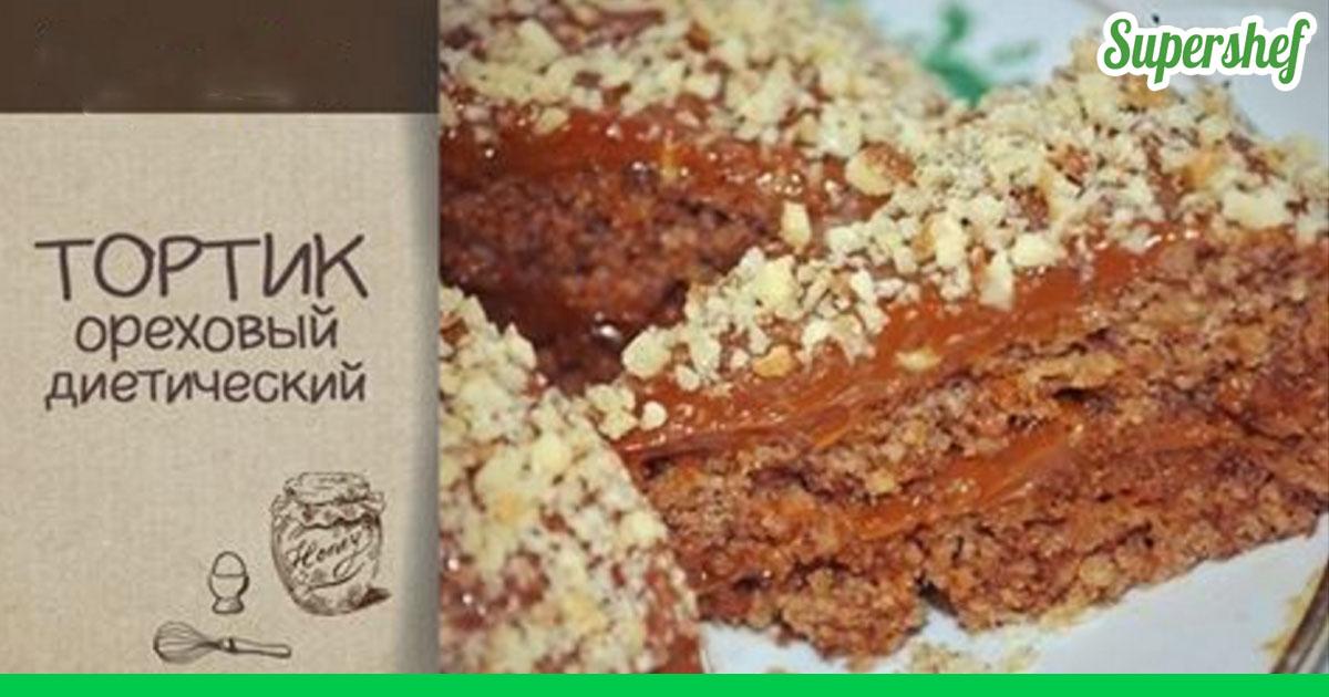 Рецепты диетических тортов с пошагово