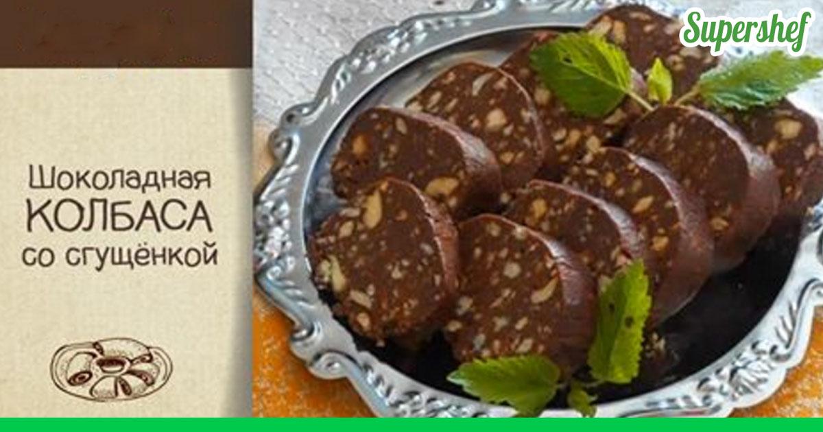 Рецепт шоколадной колбаски без сгущенки