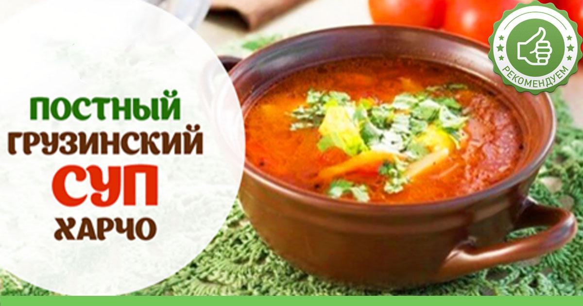 Суп харчо рецепт приготовления пошаговый с