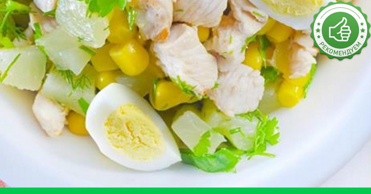 276Салат ананас курица кукуруза рецепт с