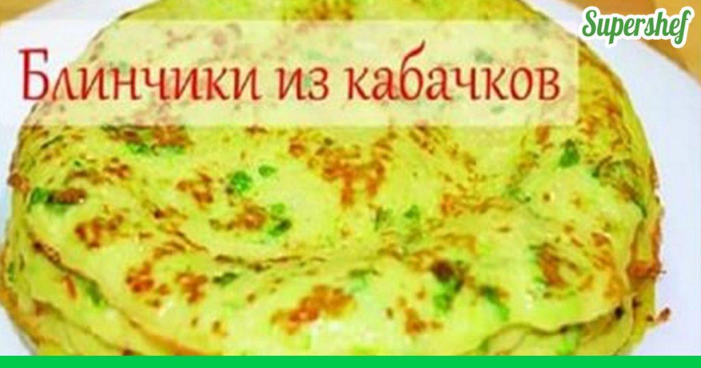 Блины из кабачков с сыром и чесноком рецепт