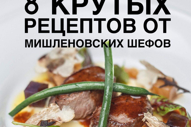 Фото рецепты от известных шеф-поваров