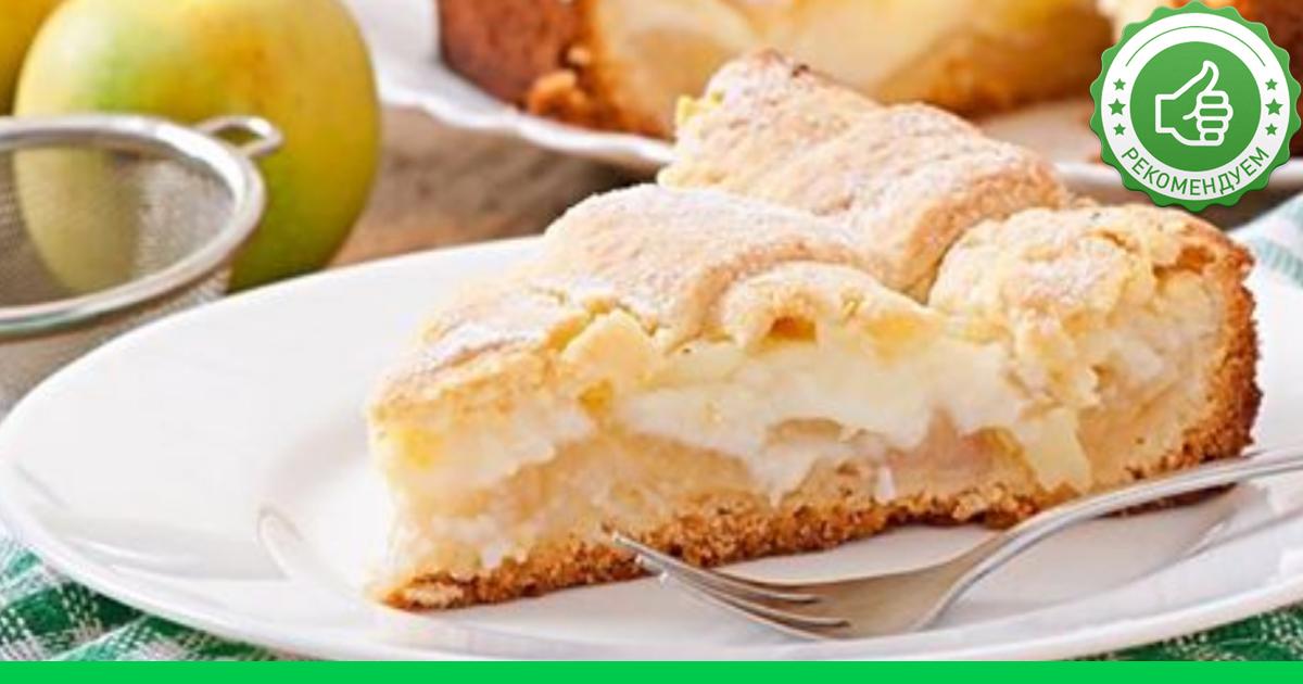 Яблочный пирог с заварным кремом пошаговый